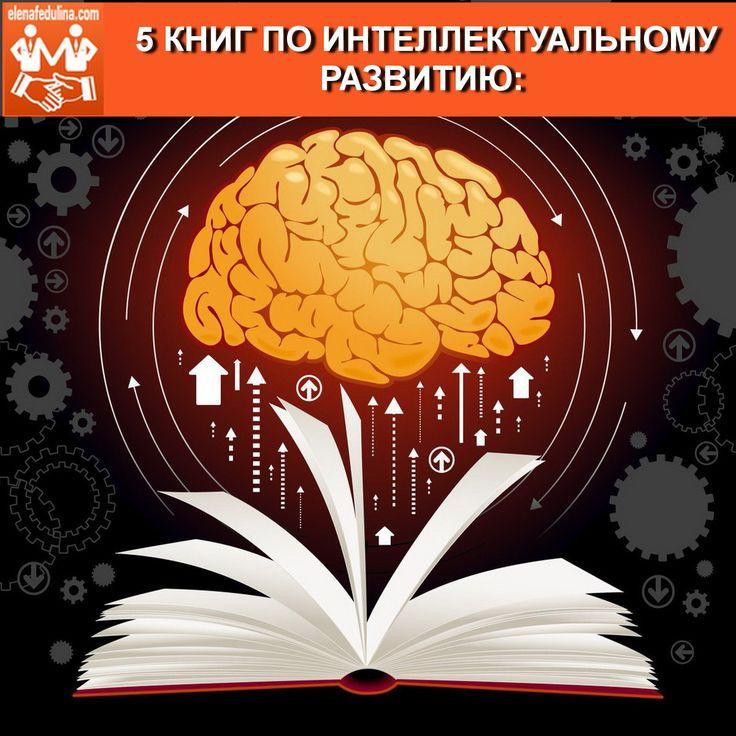 5 КНИГ ПО ИНТЕЛЛЕКТУАЛЬНОМУ РАЗВИТИЮ:   1. «Техника развития памяти. Самоучитель» — О. А. Андреев. В книге представлены занятия по тренировке памяти, которые позволят вам в совершенстве развить те механизмы вашего мозга, которые отвечают за запоминание и хранение информации. Описание рекомендуемых для тренировки упражнений и порядок работы над ними.   2. «Научитесь учиться или жонглировать» — Тони Бьюзен, Майкл Дж. Гелб. Уникальная методика развития и овладения потенциалами и ресурсами…