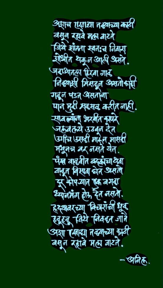 #Marathi #Calligraphy by BGLimye #Poetry by Anil