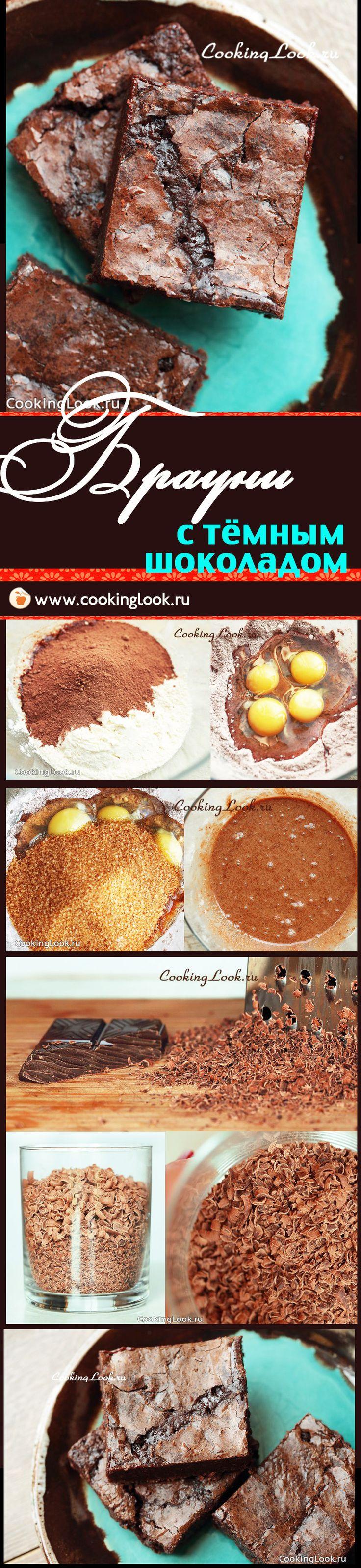 — 230 грамм чёрного шоколада; — 230 грамм сливочного масла; — 130 грамм муки; — 1/2 стакана какао-порошка; — 1 ч. ложка разрыхлителя для теста или 1/2 ч. ложки соды, гашенной уксусом; — 1/5 ч. ложки соли; — 4 яйца; — 370 грамм коричневого сахара Рецепт. Шоколадный пирог. Пирог. Брауни. Как готовить. Recipe. Chocolate pie. Pie. Brownie. How to cook.
