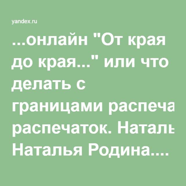 """...онлайн """"От края до края..."""" или что делать с границами распечаток. Наталья Родина.... — Яндекс.Видео"""