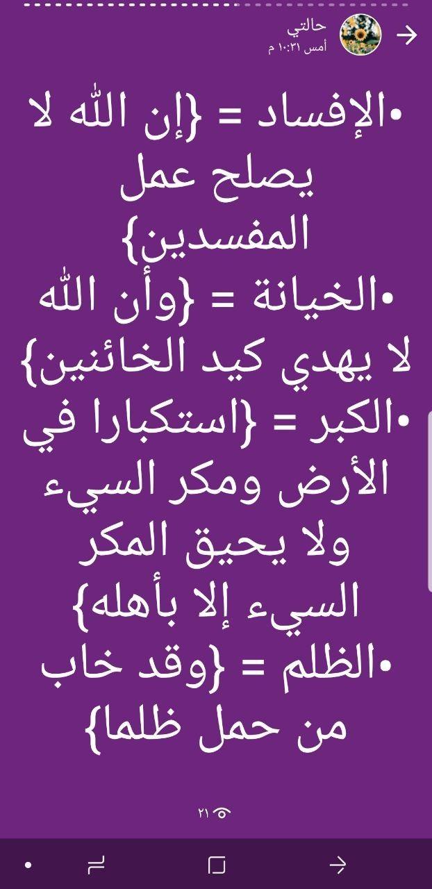 Pin By Amani On اشغل لسانك وفؤادك بذكر الله Math Quran Arabic Calligraphy
