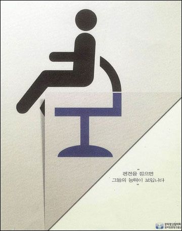 장애인공익광고. ⓒ공익광고협의회