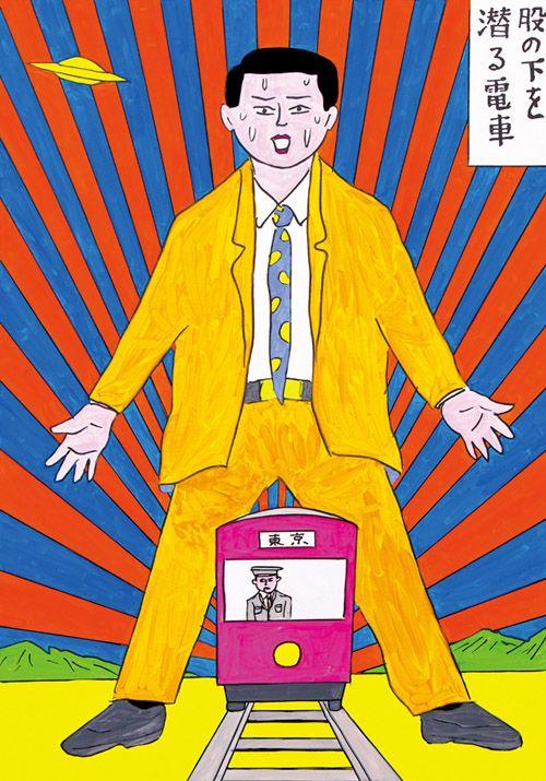 """坂井直樹の""""デザインの深読み"""": 奇才アーティスト・蛭子能収の知られざる不条理の世界。過小評価されてきたように思えるアーティストの真の力量を見に新春はパルコに行こう!"""
