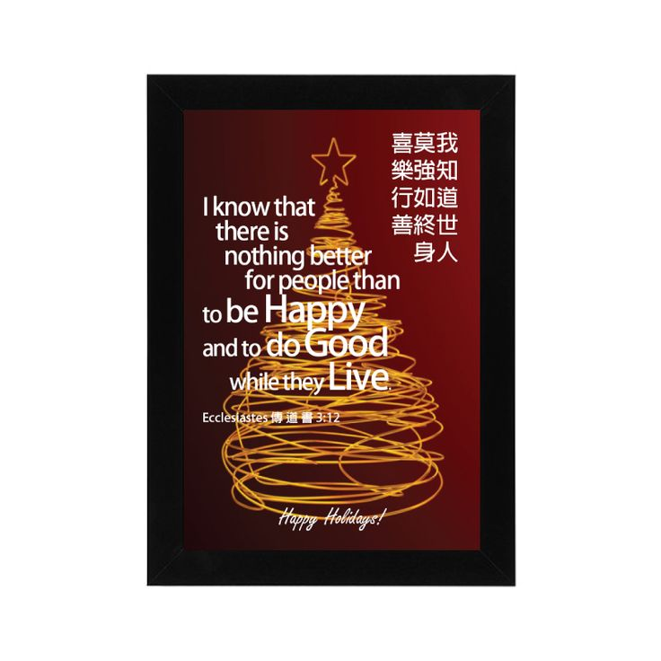 Be HAPPY do GOOD...Custom made Bible Verse Picture frame from $4.9 - Holidays series..  Langham Mall Unit 2333 & 2335 Level 2, 8339 Kennedy Road, Markham, Ontario, Canada  www.OneOfAKaIND.com
