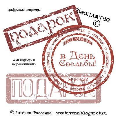 Штампы (печати) почтовые для свадебных подарков, открыток и конвертов.