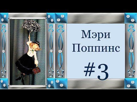 МК Мэри Поппинс. Часть 1 - YouTube