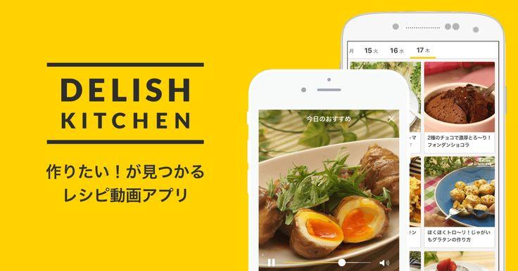 DELISH KITCHEN(デリッシュキッチン)はレシピ動画でおいしい料理の作り方が簡単にわかるレシピ動画メディア。お弁当のおかず、ダイエットにうれしい野菜たっぷりのレシピなど、家族が喜ぶおいしいご飯の作り方がレシピ動画で見つかります。