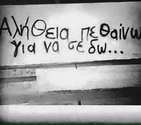 #Μονο να σε δω