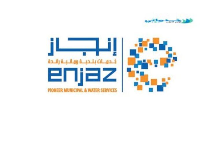 بوابة الخدمات البلدية والمائية إنجاز عمان Mrmwr Login خدماتى Tech Company Logos Company Logo Ibm Logo