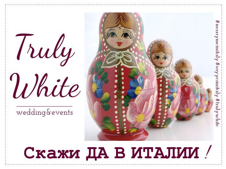 #trulywhite #wedding #marrymeinitaly #sayyesinitay #weddinginitaly #matrioska #weddingplanner #russianbrideinitaly #yourperfectday  #treviso #venice #russia #followme