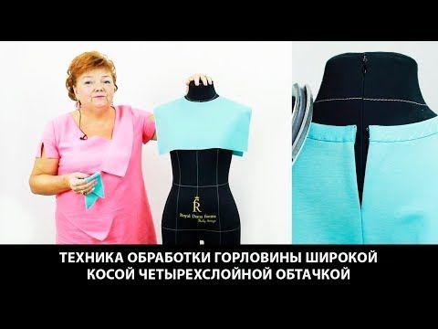 (7) Обработка горловины широкой косой четырехслойной обтачкой Пошаговый мастер класс по шитью - YouTube