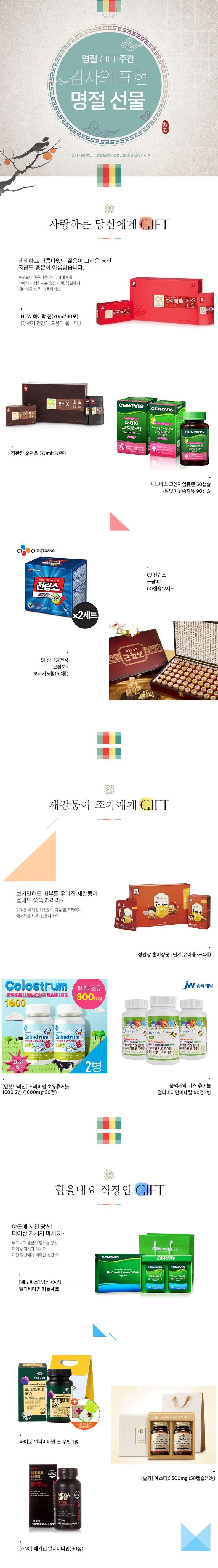 #2017년1월4주차 #SSG #명절연령별-GIFT기획전www.ssg.com
