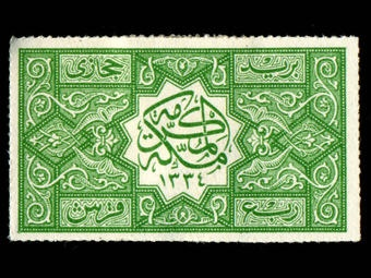 Arabian postage stamp from the Hijaz - year 1917. The Hijaz is a region in the west of present-day Saudi Arabia. It is bordered on the west by the Red Sea, on the north by Jordan, on the east by Nejd and on the south by Asir. Its main city is Jeddah, but it is probably better known for the Islamic holy cities of Mecca and Medina. As the site of Islam's holy places, the Hejaz has significance in the Arab and Islamic historical and political landscape.