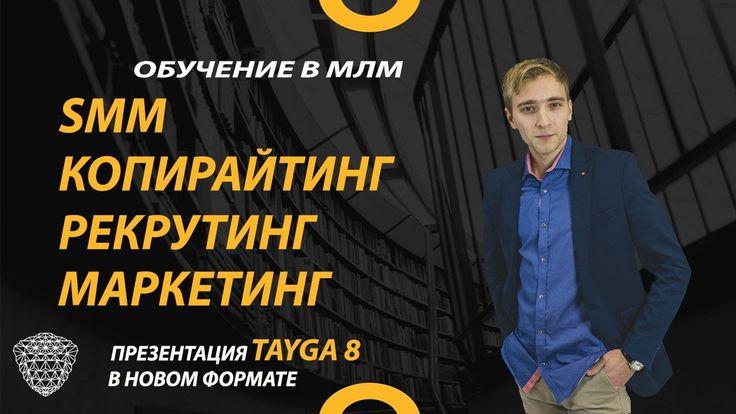 Обучение в МЛМ  СММ в МЛМ  #Тайга8  Презентация в новом формате [Андрей ...