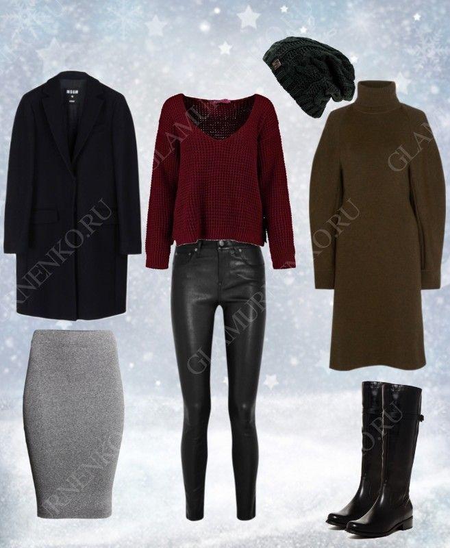 Базовый гардероб на зиму. Пальто, свитер, брюки, юбка, платье, сапоги, головной убор