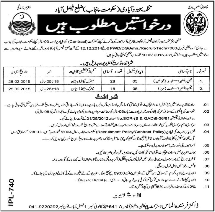 presenting the announcement of latest government jobs in Pakistan - municipal court clerk sample resume