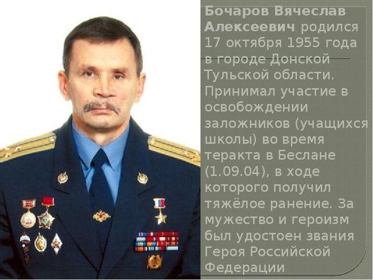 герои россии список и фото их подвиги образом