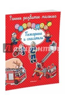 Пожарные и спасатели. Книга с наклейками обложка книги