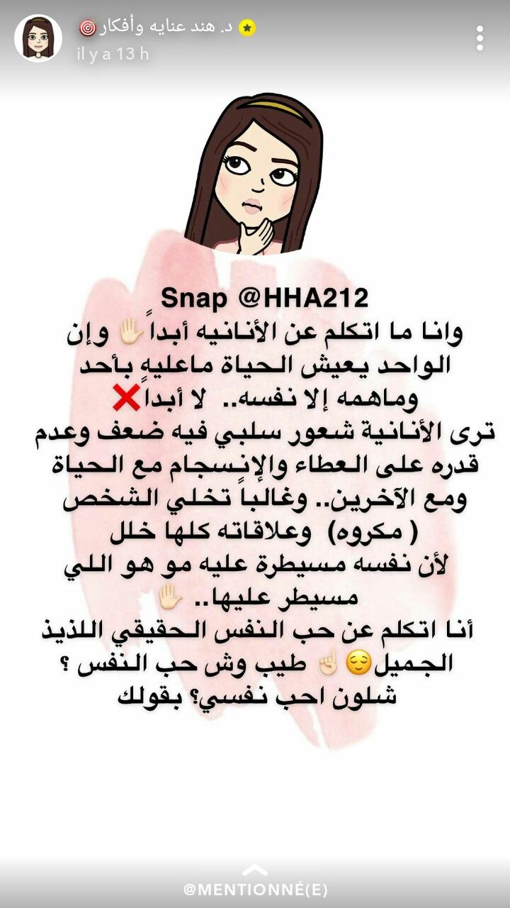 Pin By Lolua On ٣ نقاط لكي تحبي نفسك بشكل حقيقي Life Coach Quotes How To Improve Relationship Married Advice