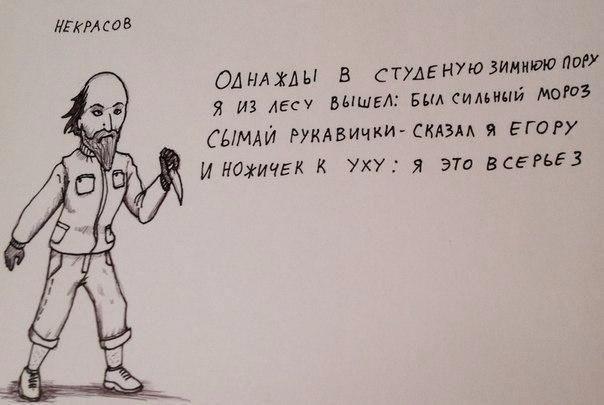 Если бы известные поэты были гопниками http://artlabirint.ru/esli-by-izvestnye-poety-byli-gopnikami/  А вы задумались, как бы выглядело творчество, если бы известные поэты были гопниками? {{AutoHashTags}}