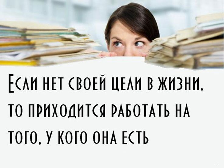 плакаты о мотивации идти к цели и мечте: 7 тыс изображений найдено в Яндекс.Картинках