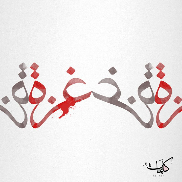 87 Best Calligraphy Images On Pinterest Arabic Art