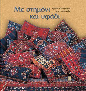 ΜΕ ΣΤΗΜΟΝΙ ΚΑΙ ΥΦΑΔΙ. Υφαντά και Φορεσιές από το Μέτσοβο