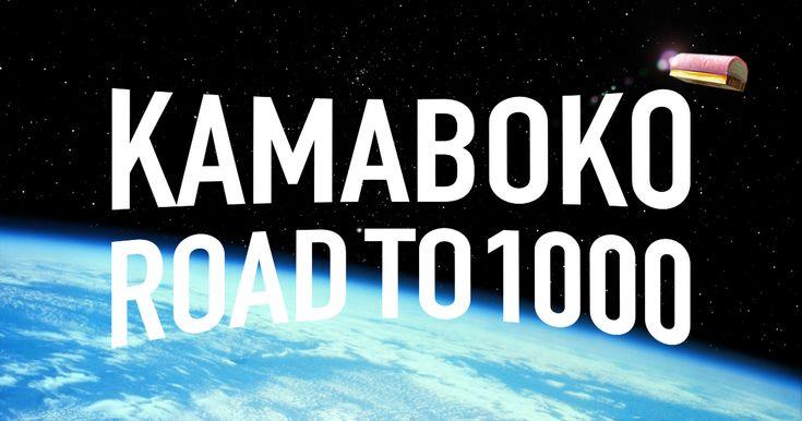 今年で登場から900周年のかまぼこが、元気に1000周年を迎えるため、100年計画をたてました。