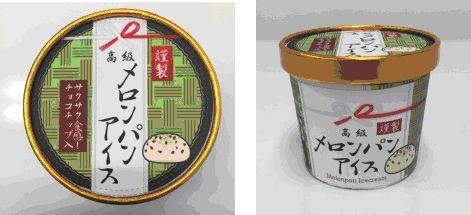 岡山産最高級マスクメロンをふんだんに使用した チョコチップ入り『高級メロンパンアイス』