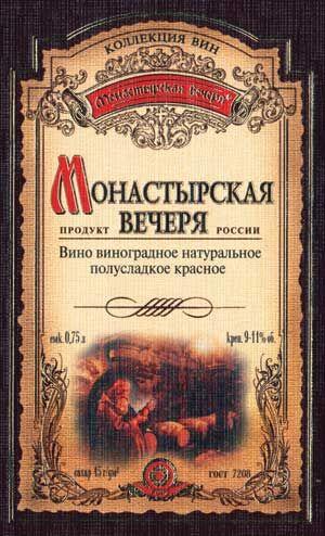 ООО «Печатная мануфактура» (г. Ростов-на-Дону). Этикетка на вино «Монастырская вечеря»