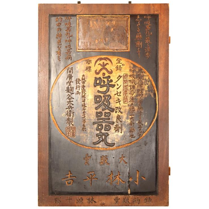 Japanese Shop Sign (Kanban)