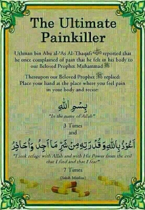 How to deal with pain: put your hand where you hurt and recite the du'a. Start…