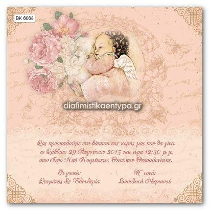 ΒΑΠΤΙΣΗ ΟΙΚΟΝΟΜΙΚΑ προσκλητηρια βαπτισης αγγελακι, λουλουδια, floral, invitation