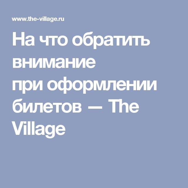 На что обратить внимание приоформлении билетов — The Village