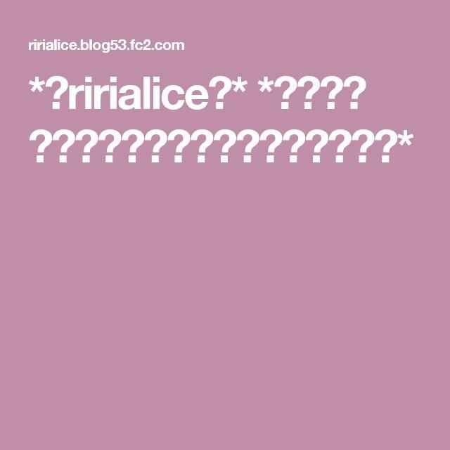*☆ririalice☆* *☆とび森 帽子、ウィッグマイデザイン一覧☆*