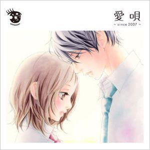 whiteeeen「愛唄~since 2007~ - Single」