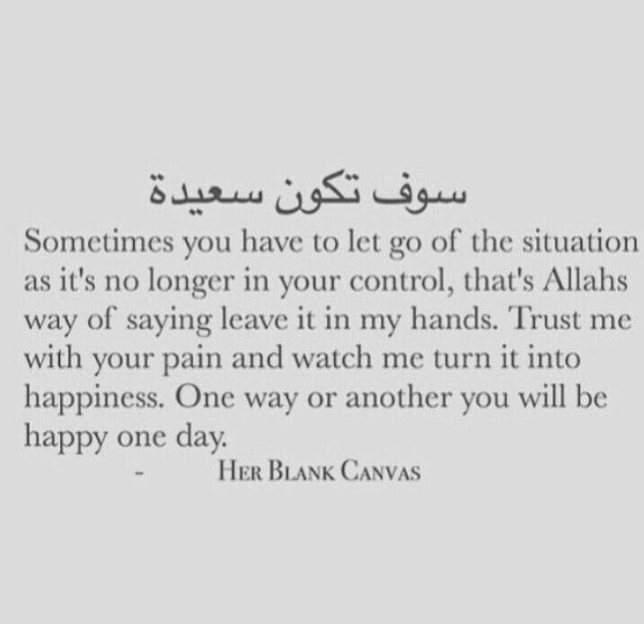 Be kind to your heart. Stop worrying about the things which is out of your control. Let Allah handle them. At times you may think everything is going wrong. Yet we don't realize that Allah is setting everything right. Let it go and may Allah surrounds us with His love and peace. - herblankcanvas (via instagram)