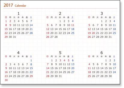 2017年1月~12月 年間カレンダー 【A3】