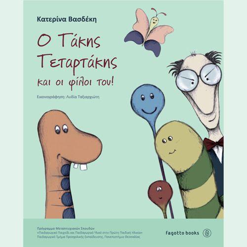 Αφήγηση του βιβλίου της Κατερίνας Βασδέκη ;Ο Τάκης Τεταρτάκης & οι φίλοι του
