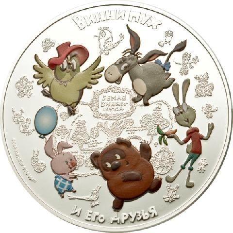Монета: 25 Dollars (Winnie Pooh and Friends) (Острова Кука) (Персонажи Мультфильмов) WCC:km1360