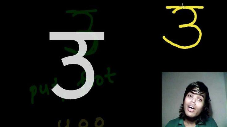 How to Read, Write & Speak Hindi Letter - U (उ)