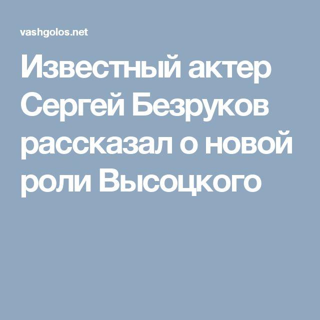 Известный актер Сергей Безруков рассказал о новой роли Высоцкого