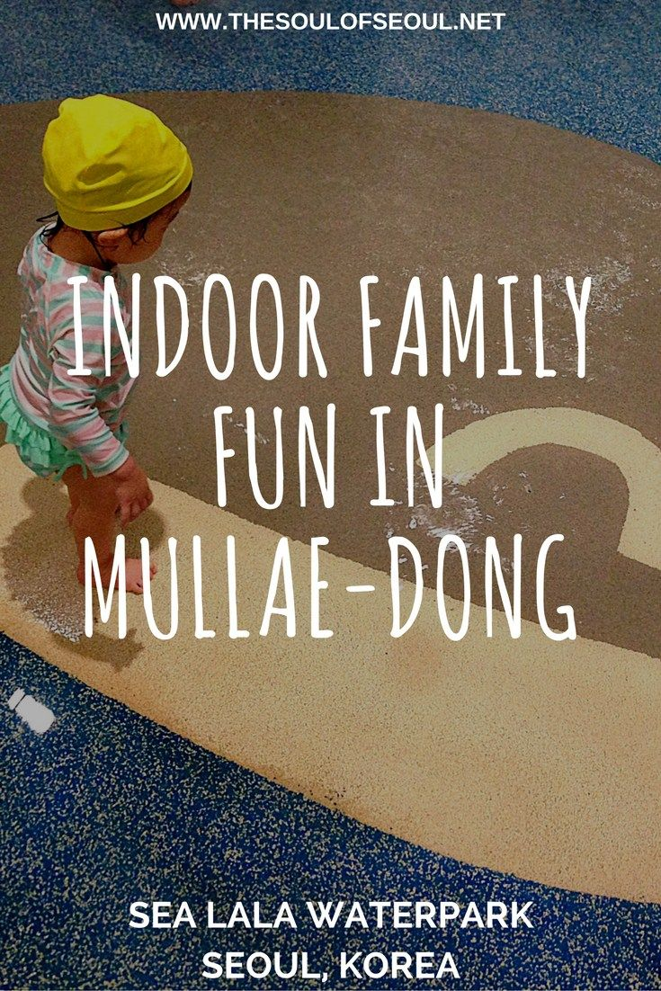 Indoor Family Fun in Mullae-dong, Sea Lala Waterpark, Seoul, Korea. What to do with family and children in Korea. Indoor waterpark for children and family fun.