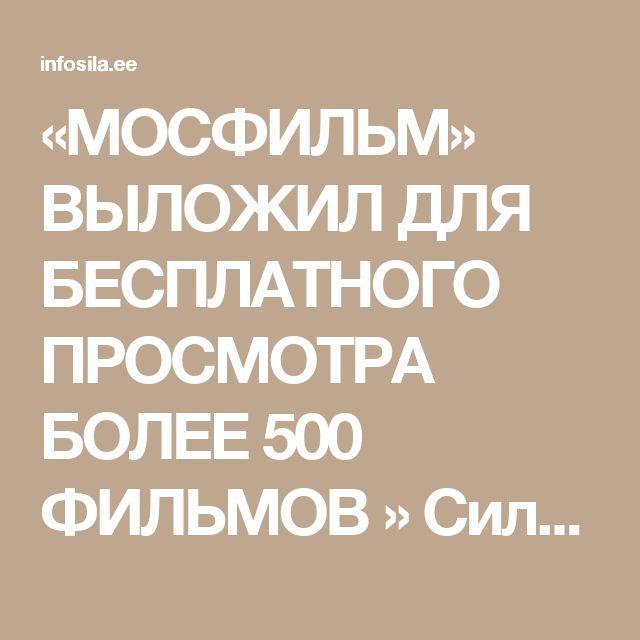 «МОСФИЛЬМ» ВЫЛОЖИЛ ДЛЯ БЕСПЛАТНОГО ПРОСМОТРА БОЛЕЕ 500 ФИЛЬМОВ » Силламяэский Общественный Новостной Портал
