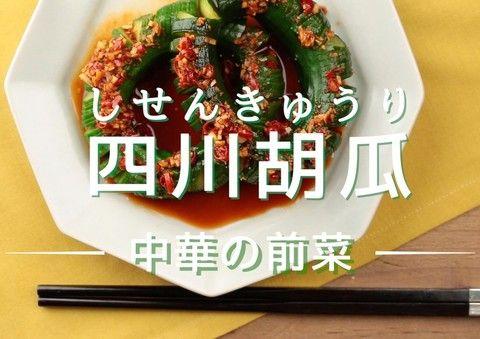 「きゅうり」を使った中華の人気前菜。切り方のポイントを動画でわかりやすくご紹介します!