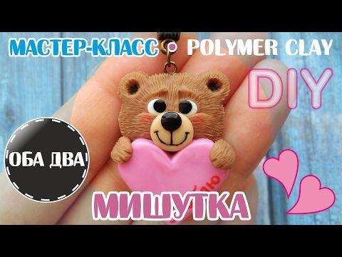 Мишка к Дню Святого Валентина • мастер-класс • polumer clay • DIY - YouTube