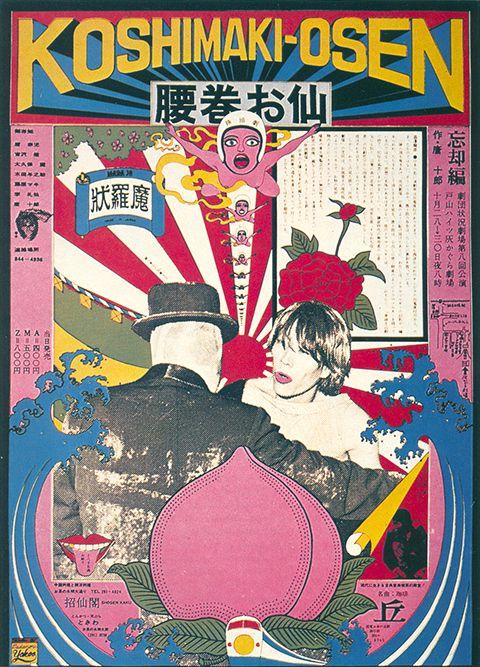 Tanadori Yokoo posters