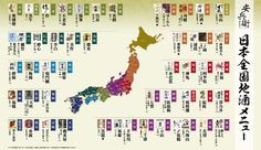 日本全国地酒メニュー