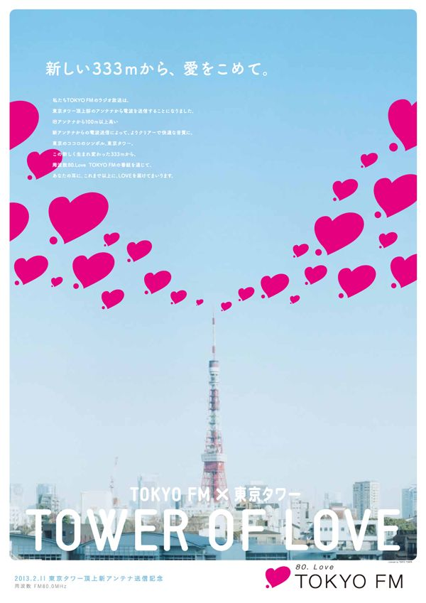 TOWER%20OF%20LOVE_poster.jpg