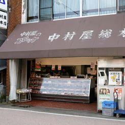 교토 아라시야마 일대에서 흔히 볼 수 있는 한 손에 고로케를 들고 걸어 다니는 관광객들. 1958년 창업한 정육점 나카무라야의 고로케. 가게에서 라드를 사용한 옅은 갈색의 고로케 인기. 하나에 90엔.